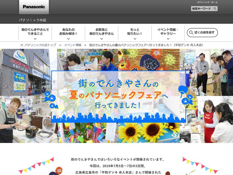 パナソニック公式サイト『夏のパナソニックフェアへ行ってきました!』